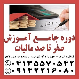 جامع آموزش صفر تا صد مالیاتی در تبریز01