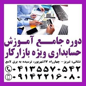 حسابداری ویژه بازار کار در تبریز01