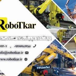 صنعتی - ربات کار - راه اندازی خطوط تولید رباتیک