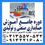 آموزش کاربردی حسابداری صنعتی و بهای تمام شده در تبریز