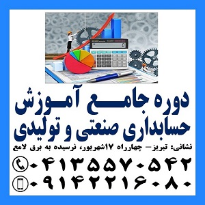 جامع آموزشی حسابداری صنعتی01