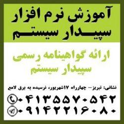 جامع نرم افزار سپیدار سیستم در تبریز0