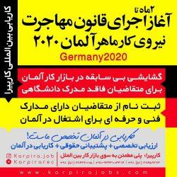 2020 المان