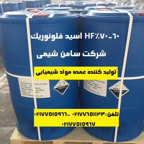 Fluorosilicic-Acid - Copy