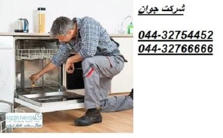 ظرف شویی