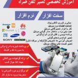 آموزش تعمیرات تلفن همراه زیر نظر فنی و حرفه ای