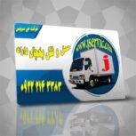 حمل و نقل یخچالداران آستارا