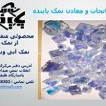 فروش نمک آبی ارزان
