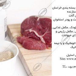 Meat+Powder_3