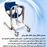 صندلی بالابر و انتقال بیمار الکتریکی Easy Go