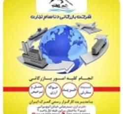ترخیص کالا از گمرک بندر عباس | بازرگانی سام و سایه | مشاوره امور بازرگانی | کارگزاری رسمی گمرک بندر عباس