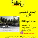 آموزشگاه موسیقی/آموزش تخصصی کلارینت در تهرانپارس