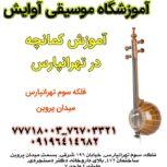 آموزشگاه موسیقی/آموزش تخصصی کمانچه در تهرانپارس