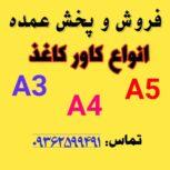 فروش عمده کاور کاغذ A4, A5وA3