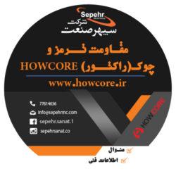 HOWCOREL