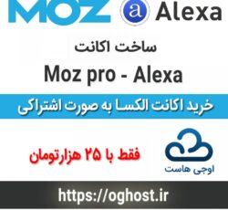 خرید اکانت الکسا pro