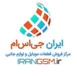 فروشگاه اینترنتی ایران جی اس ام