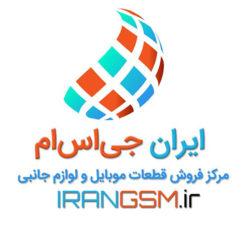 irangms.ir-logo-512px