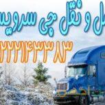 حمل و نقل یخچالداران سنندج