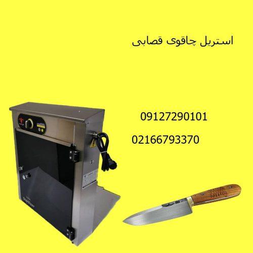 چاقو1