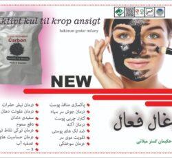 ماسک زغال فعال