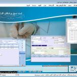نرم افزار ثبت بیمه پزشکان