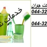 خدمات نظافتی و تنظیفی درارومیه