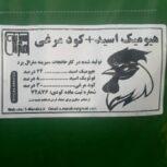 کود هیومیک اسید+مرغی