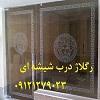 فروش و اجرای شیشه سکوریت – 09121279023