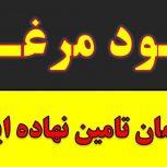 فروش و توزیع کود پلت مرغی در ایران