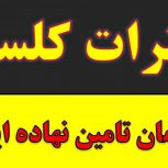 خرید و فروش عمده و تک کود پسته(نیترات کلسیم) در مشهد زیر قیمت