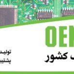 شرکت جهان الکترونیک تولید کننده برد های الکترونیک و OEM و تامین خدمات مونتاژ