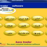 نرم افزار مدیریت بازرگانی