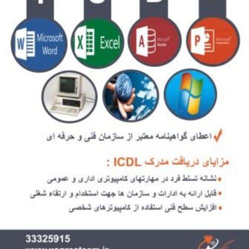 آموزش کامپیوتر ( کاربر ICDL)