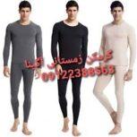 لباس زیر گرم مردانه کرکدار برند کلاس و زیرپوش مردانه پنبه