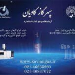 گاز متان در نیتروژن | شرکت سپهر گاز کاویان | فروش گاز  G23
