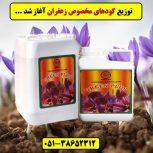 کود زعفران.Saffron fertilizer.قیمت کود زعفران.کود مایع زعفران بیرجند قاین سرایان فردوس زیر قیمت