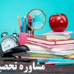 مشاوره تحصیلی