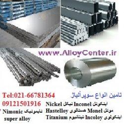 ss فروش آلیاژ  Nickel Inconel نیکل Nickel اینکونل Monel مونل Hastelloy هستالوی Incoloy اینکولوی Nimonic نایمونیک سوپر آلیاژ Super Alloy