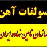 خرید و فروش تک و عمده کود سولفات آهن و روی و منیزیم و منگنز و مس در بیرجند زیر قیمت