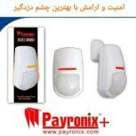 فروش چشم دزدگیر پایرونیکس در اصفهان