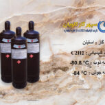 گاز استیلن | فروش استیلن | سپهر گاز کاویان |  C2H2 GAS