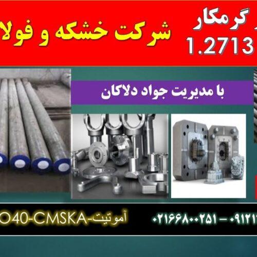 1.271 – 1.2714 – فولاد گرمکار