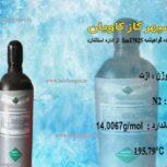 میکس نیتروژن آزمایشگاهی | میکس N2| سپهر گاز کاویان