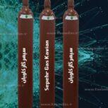 فروش گاز هلیوم|گاز هلیم| سپهر گاز کاویان