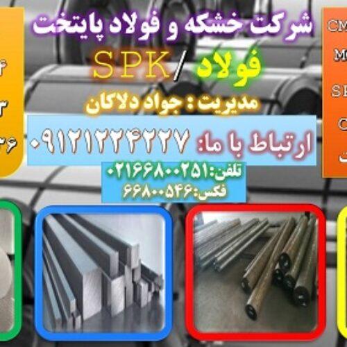 spk – 1.2080 – فولاد آلیاژی