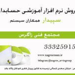 ارائه نرم افزار آموزشی سپیدار در نمایندگی استان قزوین