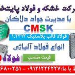 cmsk – m200 – ۱.۲۳۱۲ – فولاد