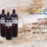 گاز استیلن وارداتی | فروش استیلن | سپهر گاز کاویان|  C2H2 GAS