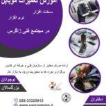 آموزش تعمیرات موبایل با رائه مدرک بین المللی در استان قزوین